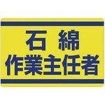 Asbestos operation chief sticker