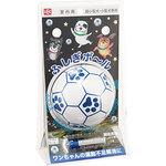 WONDER BALL FOR DOGS (SOCCER)