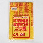 Nagoya allow suppliers of business-based combustible garbage bags