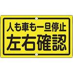 Traffic signs (for premises)