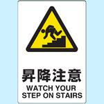 JIS standard safety sign (Eco uniboard)