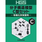 HGS molecular structure model C type set organic chemistry training for