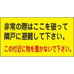 Evacuation Sticker