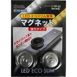 "Exclusive magnet for simple LED lighting set ""Eco slim"""