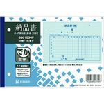 Shipping Slip, Invoice, Receipt, B6 Horizontal, 4-Copy, Inside and Outside Tax Supported