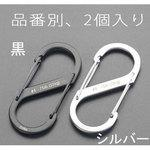 33x12mm S Kang snap hook (stainless steel / black)