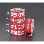 50mmx50m Display tape (Handle with care)