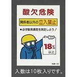 200x120mm lack of oxygen danger label(sticker/10 sheets)