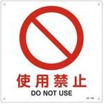 JIS safety signs plate [DO NOT USE]