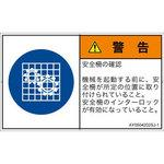 PL warning labels (ANSI compliant) instructions: safety guard wear Japanese