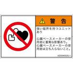PL warning labels (ANSI compliant) prohibition: of pacemaker user limit Japanese
