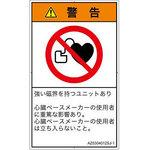 PL warning labels (ANSI compliant) prohibition: of the pacemaker user limit Japanese vertical