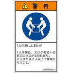 PL warning labels (ANSI compliant) instructions: work by multiple human Japanese vertical