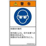 PL warning labels (ANSI compliant) instructions: Eye protection of wear Japanese vertical