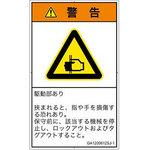 PL warning labels (GB compliant) Mechanical hazards: pinched attention Japanese vertical