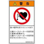 PL warning labels (GB compliant) prohibition: of the pacemaker user limit Japanese vertical