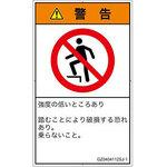 PL warning labels (GB compliant) prohibitions: Riding Do Japanese vertical