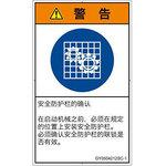 PL warning labels (GB compliant) instructions: safety guard wear Simplified vertical