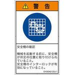 PL warning labels (GB compliant) instructions: wear safety guard Japanese vertical