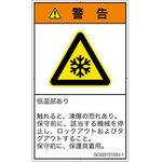 PL warning labels (GB compliant) heat danger: low temperature Note Japanese vertical