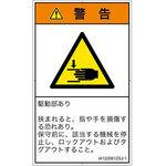 PL warning labels (ISO/SEMI compliant) Mechanical hazards: pinched attention Japanese vertical