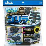 Car Body Glove,Gorilla No Te