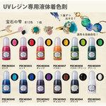 Dedicated resin coloring agent jewelry drops