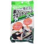 Oil soiling remover wet sheet 30 sheets