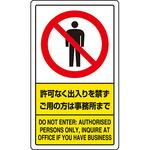Traffic premises aluminum label