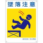 Kenwazawaibo unified safety signs