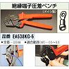 Crimping pliers [insulation pin]