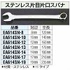 12 mm stainless steel one-piece single-ended spanner