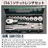 3/4sq socket wrench set