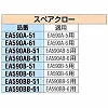 [EA590BB-5] Spare claw for