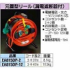 [100Vx22A] 30m [ground-fault circuit interrupter] Reel