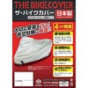The bike cover (flameproof type)