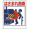 Construction machine related signs (hazardous danger)