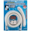 Large Diameter Shower Hose Set