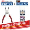 Welding pliers & α sputtering Clean buying set LOBTEX